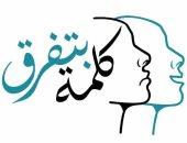 """""""كلمة بتفرق"""".. مشروع طلاب إعلام عين شمس للحد من العبارات السلبية للشباب"""