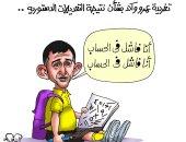 بليد حساب ويدعم جماعة الإرهاب..عمرو واكد تلميذ فاشل بكاريكاتير اليوم السابع