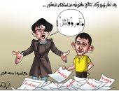 """كاريكاتير اليوم السابع.. عمرو واكد """"متآمر وفاشل"""""""