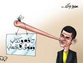 """عمرو واكد """"بينوكيو"""" نتائج الاستفتاء.. فى كاريكاتير اليوم السابع"""