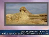 قناة صينية تبرز «مصر» ضمن أفضل المقاصد السياحية الأكثر شعبية لدى الصينيين