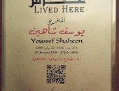 """جهاز التنسيق الحضارى يضع لافتة """"عاش هنا"""" على منزل يوسف شاهين"""