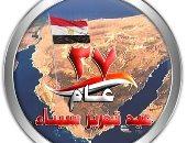 شبكة القنوات الإقليمية تحتفل بذكرى تحرير سيناء