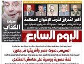 """أكبر اختراق لغرف الإخوان المظلمة.. غدا بـ""""اليوم السابع"""""""