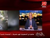شاهد.. عمرو أديب يعرض استغاثة مضيفة بالخطوط السعودية أصيبت بتفجيرات سريلانكا