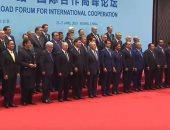 شاهد.. الرئيس السيسى وزعماء العالم فى صورة تذكارية بختام منتدى بكين