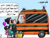 الإسعاف من باب الاحتياط بعد الرنجة والفسيخ فى كاريكاتير اليوم السابع