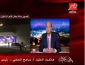 """رئيس سلطة الطيران المدنى لـ""""عمرو أديب"""": الأسعار ستكون أفضل من أى منافس إفريقى"""