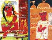 طقوس وعادات رمضان بـ12 محافظة مصرية فى عدد مايو من مجلة الثقافة الجديدة