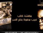 """المجلس الأعلى للثقافة ينظم أمسية لمناقشة كتاب """"نجيب محفوظ بختم النسر"""""""