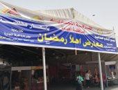 فيديو..تعرف على تخفيضات معرض سوبر ماركت أهلا رمضان فى محافظة الجيزة