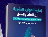 """صدور كتاب """"إدارة الموارد البشرية بين العلم والعمل"""" لـ سعيد أحمد النهدى"""