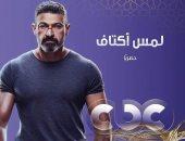لمس أكتاف الحلقة 27.. ياسر جلال يقرر العمل مع الشرطة ضد فتحى عبد الوهاب
