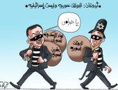 """ياعزيزى كلنا لصوص..تركيا وإسرائيل تتقاسمان احتلال أراضى سوريا بكاريكاتير """"اليوم السابع"""""""