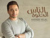 """""""الناس الحلوة"""" أغنية جديدة لحمادة هلال ضمن أحداث مسلسل ابن أصول"""