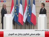 ماكرون لرئيس وزراء العراق: استقرار دولتكم يهمنا.. وسنستثمر فى إعادة الإعمار