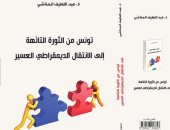 كتلة الولاء للوطن تقترح مشروع قانون لتنقية الحياة السياسية فى تونس
