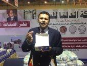 """طرح كميات كبيرة من السكر المكعبات بأسعار مخفضة بـ""""سوبر ماركت أهلا رمضان"""""""