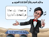 """""""من أموالنا بأيدنا عملنا أنفاق قناة السويس"""" فى كاريكاتير اليوم السابع"""