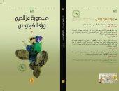 """قريبا.. الطبعة الـ 6 من """"وراء الفردوس"""" لـ منصورة عز الدين"""