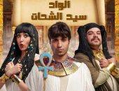 """الواد سيد الشحات الحلقة 16.. شاهد النسخة الكوميدية من فيلم """"ابراهيم الأبيض"""""""