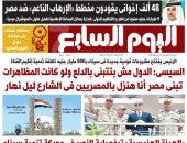 """اليوم السابع.. السيسى: """"الدول مش بتتبنى بالدلع"""""""