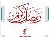 """""""مرحب شهر الصوم"""".. شاهد الفرق الأوربية الكبرى تهنئ جماهيرها بحلول شهر رمضان"""