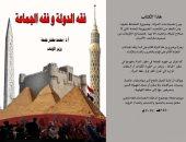 وزير الأوقاف يصدر كتابا جديدًا بعنوان فقه الدولة وفقه الجماعة