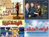6 عروض مسرحية خلال شهر رمضان على مسارح الدولة بالقاهرة والإسكندرية