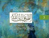 الطريق إلى الله.. ترجمة عربية لمختارات  من مثنوى جلال الدين الرومى