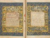 مخطوط قرآنى يحطم الأرقام القياسية فى مزاد علنى .. اعرف سعره