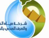 القابضة لمياه لشرب: إصلاح كسر ماسورة المياه بمساكن الضباط بالرماية فى الجيزة