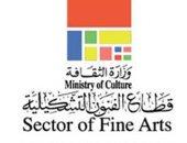 قطاع الفنون التشكيلية ينظم 13 فعالية فنية بمناسبة الذكرى الـ 46 على انتصارات أكتوبر