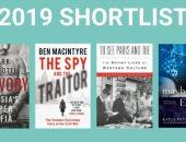 تعرف على القائمة القصيرة لجائزة بوشكين هاوس للكتاب 2019
