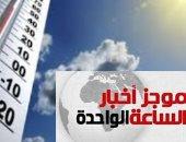 موجز أخبار الساعة 1 ظهرا .. أمطار على السواحل الشمالية غدا  والصغرى بالقاهرة 11 درجة