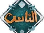 ننشر خريطة برامج قناة الناس في شهر رمضان الكريم