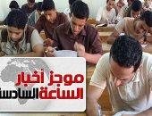 موجز أخبار 6.. ضبط 4 أشخاص نشروا أسئلة وامتحانات الثانوية عبر الإنترنت
