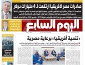 """«تنمية أفريقيا» برعاية مصرية.. غدا بـ""""اليوم السابع"""""""