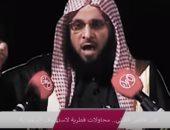 """عائض القرنى لـ""""الحوثى"""" فى اليمن: شلت أيديكم يا أذناب المجوس وإيران.. فيديو"""
