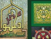 """قطاع الفنون التشكيلية  يفتتح معرض """"حروف من نور """" 12 مايو"""