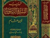 """قرأت لك.. """"سيرة ابن هشام"""" يخلص السيرة النبوية من القصص الإسرائيلى"""