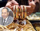الدمغة والموازين تنتهى من فحص عروض 4 شركات لتنفيذ مشروع دمغ الذهب بالليزر