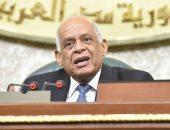 رئيس البرلمان يرفع الجلسة العامة ويدعو إلى انعقاد التالية غدا الثلاثاء