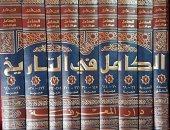 أبرزها الكامل فى التاريخ.. تعرف على مؤلفات المؤرخ المسلم ابن الأثير