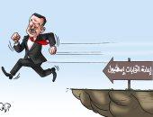 إعادة انتخابات اسطنبول تدفع أردوغان إلى الهاوية.. فى كاريكاتير اليوم السابع