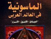 نشروا لك.. الماسونية فى العالم العربى والطريق إلى السعادة.. أبرز الكتب