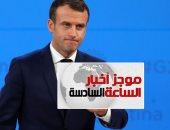 موجز 6.. 50 نائبا فرنسيا يوقعون رسالة لماكرون لتصنيف الإخوان جماعة إرهابية