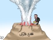 ولعها وقعد على جمرها.. كوارث أردوغان بحق تركيا فى كاريكاتير اليوم السابع