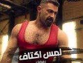 لمس أكتاف الحلقة 27.. ياسر جلال يبكى الجمهور فى مشهد مؤثر بعد وفاة ابنه