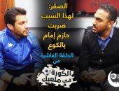"""""""الكورة فى ملعبك"""".. سر ضرب الصقر أحمد حسن لـ حازم إمام بالكوع"""